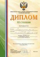 Russia-2010 3~01.jpg